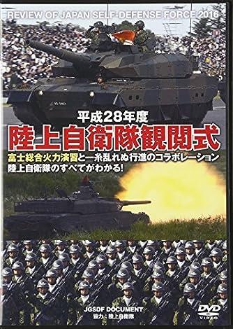 DVD>陸上自衛隊観閲式DVD 平成28年度 (<DVD>)