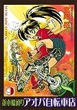 並木橋通りアオバ自転車店 9巻 (ヤングキングコミックス)