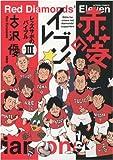 レッズサポのバイブル赤菱のイレブン 3 2008シーズン (アクションコミックス)