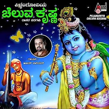 Pillangoviya Cheluva Krishna