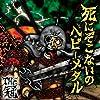 死にぞこないのヘビーメタル 【初回盤 CD+DVD】
