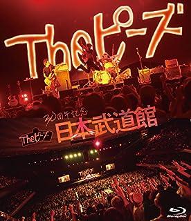 Theピーズ30周年日本武道館 [Blu-ray]