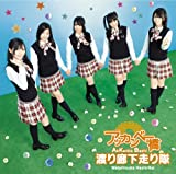 アッカンベー橋【初回限定盤B】(CD+DVD)