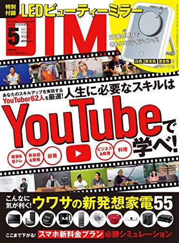 DIME (ダイム) 2021年 5月号 [雑誌]