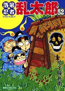 [尼子騒兵衛]の落第忍者乱太郎(52) (あさひコミックス)
