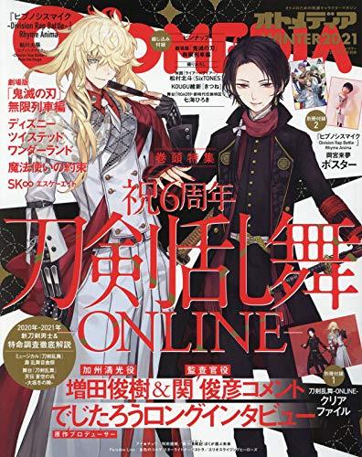 オトメディアWINTER2021 2021年 03 月号 [雑誌]: アニメディア 別冊