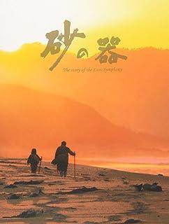砂の器 DVD-BOX