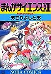 まんがサイエンス 13 (ノーラコミックス)