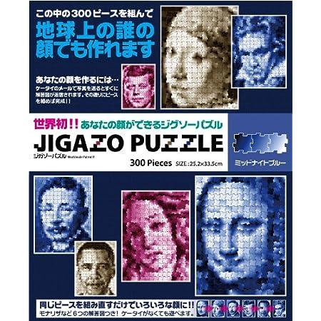 300ピース ジグソーパズル ジガゾーパズル ミッドナイトブルー (25.2x33.5cm)
