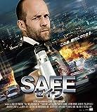 【おトク値!】SAFE/セイフ Blu-ray[Blu-ray/ブルーレイ]