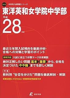 東洋英和女学院中学部 平成28年度 (中学校別入試問題シリーズ)