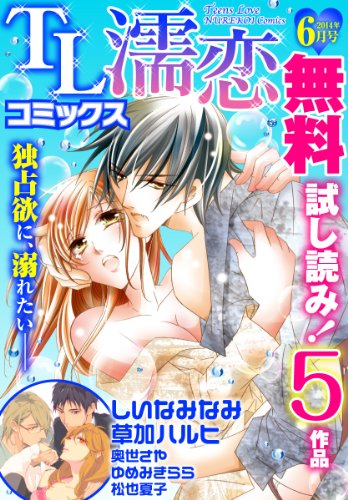 TL濡恋コミックス 無料試し読みパック 2014年6月号(Vol.6)の詳細を見る