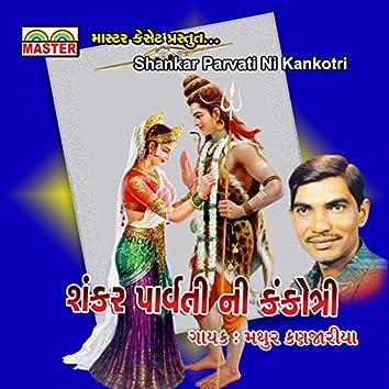 Shankar Parvati Ni Kankotri