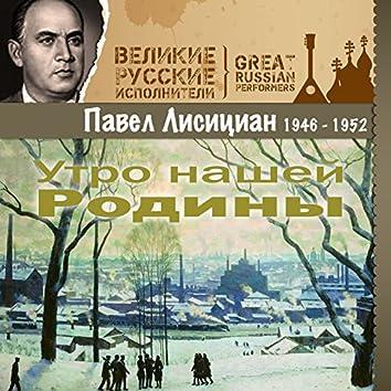 Утро нашей Родины (1946 - 1952)