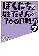 表紙: ぼくたちと駐在さんの700日戦争7 (小学館文庫) | ママチャリ