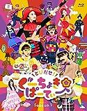とびだせ!ぐーちょきパーティー Season 1 Blu-ray[Blu-ray/ブルーレイ]