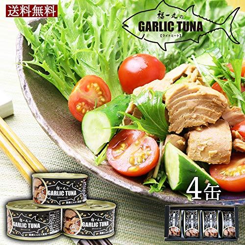 缶詰 魚 ツナ 高級 非常食 おつまみ おかず 詰め合わせ セット 保存食 長期保存 内祝 ガーリックツナ 4缶入り 86200