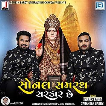 Sonal Samrath Sarkar Chhe