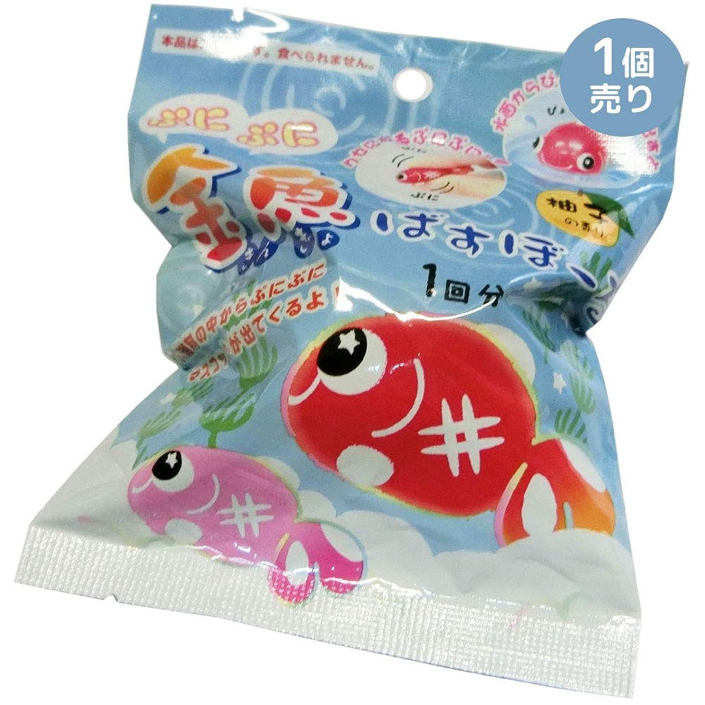 スリム欲しいです運河601-6199/サンタン/バスボール「ぷにぷに金魚」(柚子の香り)/お風呂/バス/入浴剤/BATHBALL/マスコット/ギフト/プレゼント