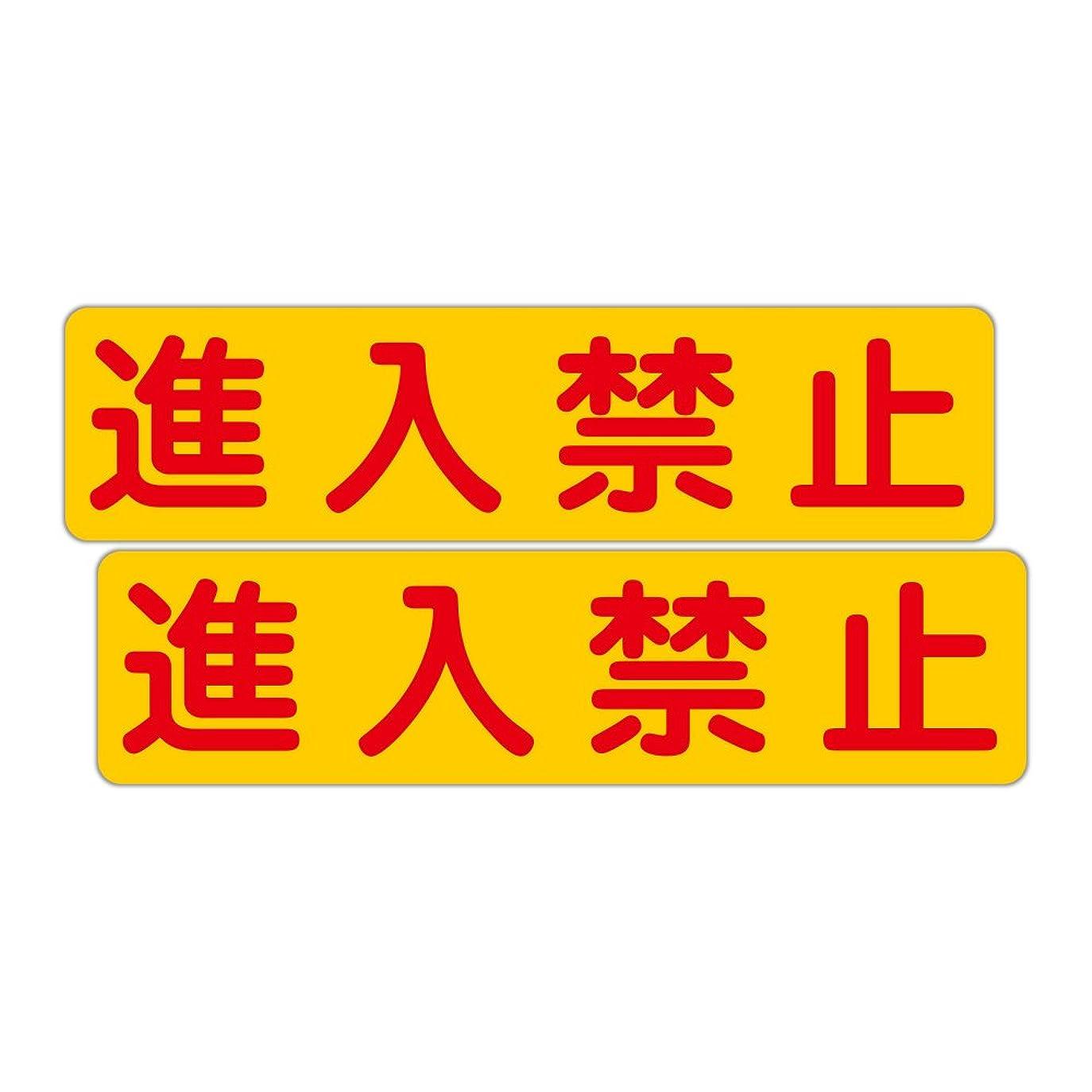 すみません近く前文「注意?警告 進入禁止」 床や路面に直接貼れる 路面表示ステッカー 300X75mm ヨコ型 2枚組
