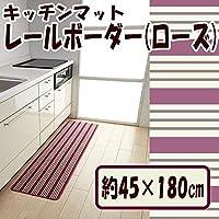 キッチンマット レールボーダー 45×180cm (ローズ) JE-483