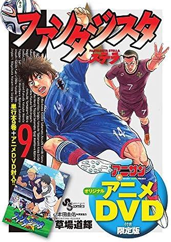 ファンタジスタ ステラ 9 OVA付き限定版 ([特装版コミック])