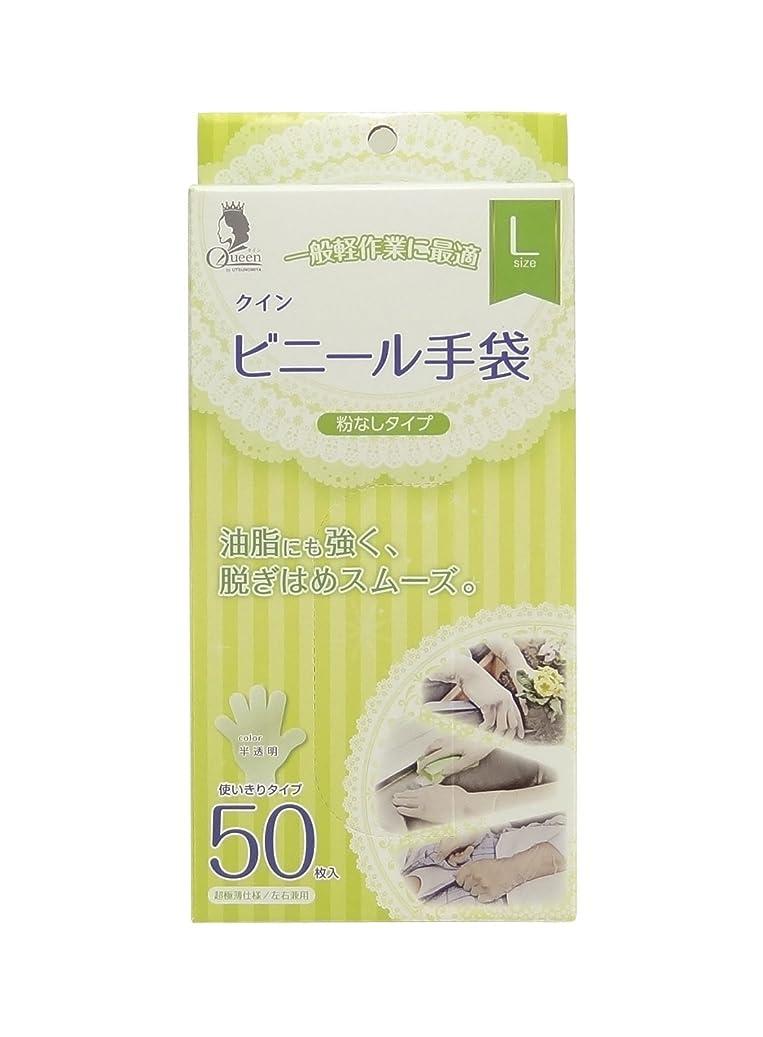 しない流行しているうっかり宇都宮製作 クイン ビニール手袋(パウダーフリー) L 50枚