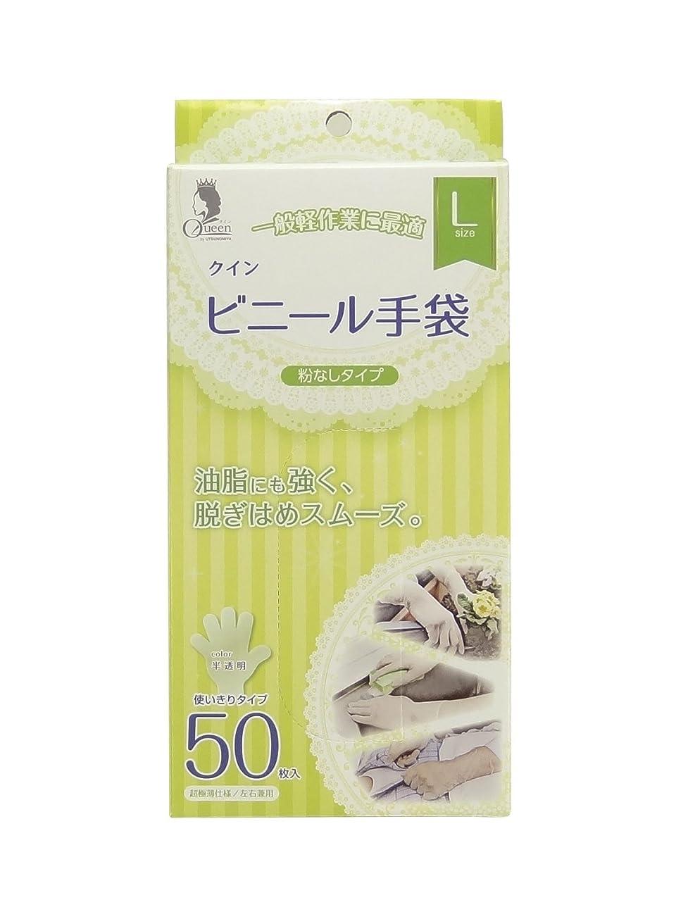 深さ熟した故障中宇都宮製作 クイン ビニール手袋(パウダーフリー) L 50枚