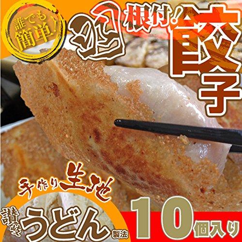 手作り純生餃子10個入り 【讃岐うどん製法で皮を作りました】 《*冷凍便》