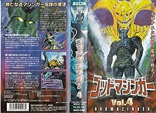 ゴッドマジンガー VOL.4 [VHS]