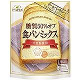 マルコメ ダイズラボ 糖質50%オフ 食パンミックス 290g
