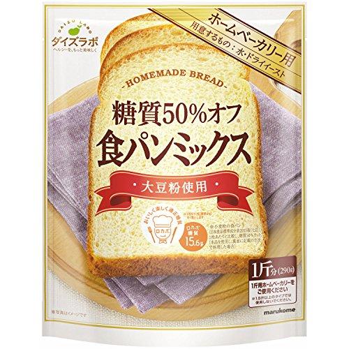 マルコメ『ダイズラボ糖質50%オフ食パンミックス』