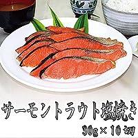 鮭(サーモントラウト)塩焼き(30g×10切れ)