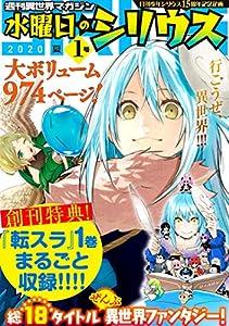 週刊異世界マガジン 水曜日のシリウス 2020年夏 1号 (シリウスコミックス)