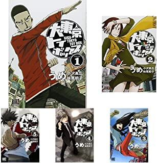 大東京トイボックス 全10巻セット (クーポンで+3%ポイント)