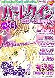 ハーレクイン 名作セレクション vol.94 ハーレクイン 名作セレクション (ハーレクインコミックス)