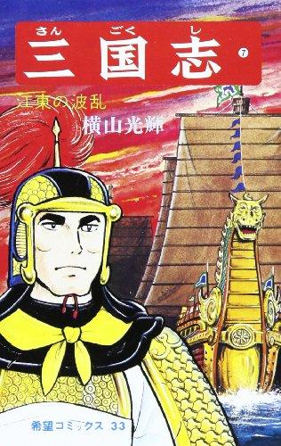 三国志 (7) 江東の波乱 (希望コミックス (33))