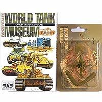 【7】 タカラ 1/144 ワールドタンクミュージアム Vol.1 88ミリ高射砲36型 (Flak36) アフリカ戦線 単品