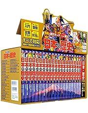 講談社 学習まんが 日本の歴史(全20巻セット) +特典:歴史人物データカード120枚