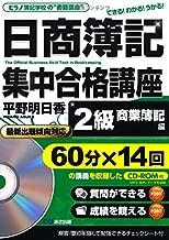"CD-ROM 日商簿記 集中合格講座 2級(商業編) (ヒラノ簿記学校の""書籍講座"")"