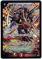 【シングルカード】竜装ザンゲキ・マッハアーマー P48/Y7 (デュエルマスターズ) プロモ/ホイル仕様