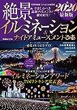 絶景イルミネーション&ナイトアミューズメントぴあ 2020 (ぴあ MOOK)