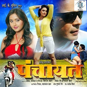 Panchayat (Original Motion Picture Soundtrack)