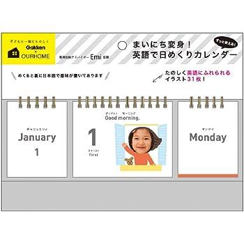 学研ステイフル カレンダー OURHOME 英語 変身日めくり 万年カレンダー 卓上 M16099