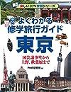 よくわかる修学旅行ガイド 東京 国会議事堂から上野、秋葉原まで