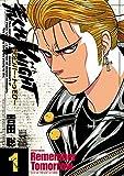 荒くれKNIGHT リメンバー・トゥモロー 1 (ヤングチャンピオン・コミックス)