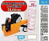 ハンドラベラー SP 本体+標準ラベル10巻セット 本体印字: 5L-2 ラベル: 赤枠/弱粘 インク付属