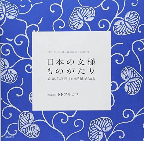 日本の文様ものがたり 京都「唐長」の唐紙で知るの詳細を見る