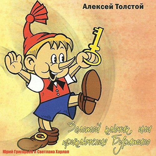 Zolotoy klyuchik ili priklyucheniya Buratino audiobook cover art