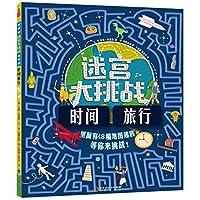 迷宫大挑战:时间旅行 地图迷宫等你来挑战!